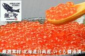 ブランド銀毛鮭「銀聖」の卵で作ったいくら醤油漬です。