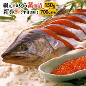 【網元のいくら醤油漬と新巻鮭半身切身セット[01-019]