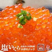 【ふるさと納税】北海道日高産塩いくら小分けパック(60g×7)