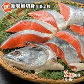 【ふるさと納税】北海道日高産新巻鮭切身半身2枚(1本分)2kg前後[B15-535]