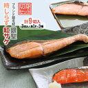 【ふるさと納税】ブランド銀毛鮭「銀聖」・時しらず・紅鮭の切身セット(切身3種x3切入x1袋)[B02-029]