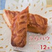 【ふるさと納税】浦河産いちごを使ったスティックパウンドケーキ「ウラパウ」[B29-626]