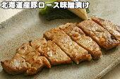 【ふるさと納税】北海道産豚ロース味噌漬け800g(100g×8枚)セット[B11-104]