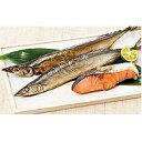 【ふるさと納税】えりも産銀聖鮭山漬、さんま漬魚セット 【魚貝...