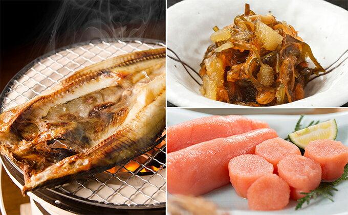 【ふるさと納税】開きほっけ・いか刺し松前漬・塩たらこセット 【魚貝類・タラコ・ホッケ】