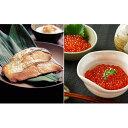 【ふるさと納税】塩紅鮭&北海道産いくら醤油漬セット【魚貝類・いくら・魚卵】
