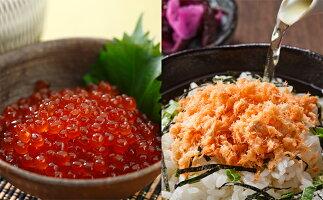 【ふるさと納税】北海道産いくら醤油漬とさけ茶漬 【魚貝類・いくら・魚卵】