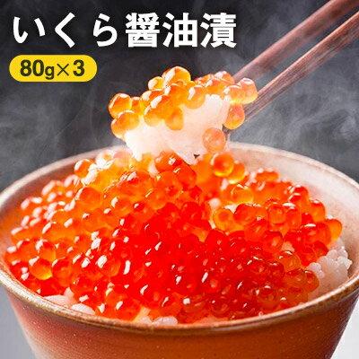 北海道産いくら醤油漬240g(80g×3) [魚貝類・いくら・魚卵・いくら醤油漬・イクラ]