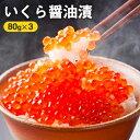 【ふるさと納税】北海道産いくら醤油漬240g(80g×3)【魚貝類・いくら・魚卵】
