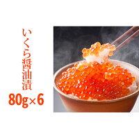 【ふるさと納税】北海道産いくら醤油漬480g(80g×6) 【魚貝類・いくら・魚卵】