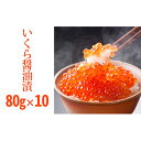 【ふるさと納税】北海道産いくら醤油漬800g(80g×10)【魚貝類・いくら・魚卵】