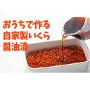 【ふるさと納税】おうちで作る自家製いくら醤油漬約185g×3瓶分 【魚貝類・いくら・魚卵】