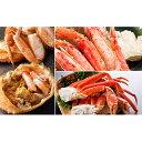 【ふるさと納税】特選!かに3種食べ比べセット 【蟹・カニ】