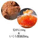 【ふるさと納税】北海道産活蒸し毛がに350gといくら醤油漬80g【魚貝類・蟹・カニ・イクラ】