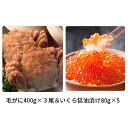 【ふるさと納税】北海道産活蒸し毛がに3尾といくら醤油漬80g×5本【蟹・カニ・魚貝類・蟹・カニ】