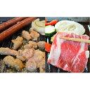 【ふるさと納税】【えりも短角牛】おすすめ焼肉セット 【牛肉・