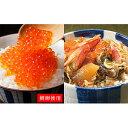【ふるさと納税】えりも【マルデン厳選】イクラ醤油漬250g&わたり丼の具【魚貝類・加工食品・いくら】