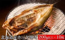 北海道 えりも町 マルデン特製 北海道産塩ホッケ10枚(200g以上)