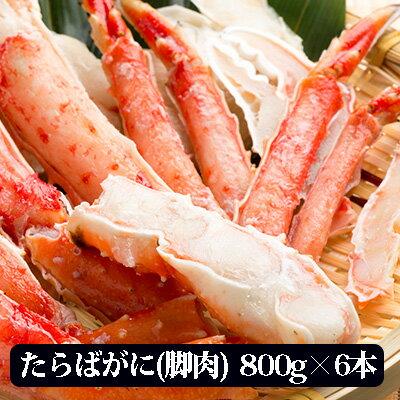 【ふるさと納税】たらばがに(脚肉)約800g×6本 【たらば蟹・タラバガニ・蟹・カニ・魚貝類】