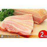 【ふるさと納税】放牧豚【次郎】の豚バラブロック2kg 【お肉・豚肉・バラ】