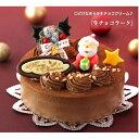 【ふるさと納税】北海道・新ひだか町のクリスマスケーキ『生チョ...