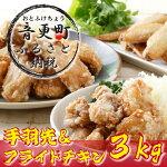 おとふけ「藤田ブロイラー」の鶏肉セット