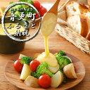 【ふるさと納税】とかち「ラクレットチーズモールウォッシュ(ハ...