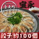【ふるさと納税「音更ぎょうざの宝永」手造り冷凍餃子約100個...