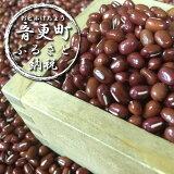 【ふるさと納税】おとふけ産小豆4kg