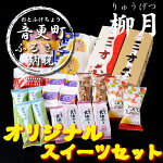 【ふるさと納税】とかち「お菓子の柳月・音更オリジナルスイーツ」セット