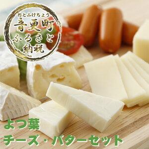ふるさと納税チーズおすすめランキング 人気の北海道・ブルーチーズも 12