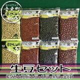 おとふけ生豆セット
