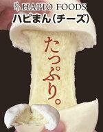 【ふるさと納税】HAPIOFOODS「ハピまん(チーズ)」8個セット