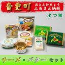 【ふるさと納税】(2月以降発送分)とかち「よつ葉」チーズ・バ...