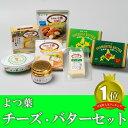【ふるさと納税】(4月以降発送分)とかち「よつ葉」チーズ・バ