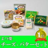 【ふるさと納税】(4月以降発送分)とかち「よつ葉」チーズ・バターセット
