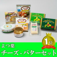 【ふるさと納税】(3月以降発送分)とかち「よつ葉」チーズ・バターセット