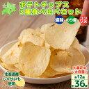 【ふるさと納税】北海道 ポテトチップス 塩 のり塩 コンソメ 食べ比べ 3種 12袋 計36袋 セット 菓子 ポテト スナック おやつ ポテチ のりしお うす塩 じゃがいも ジャガイモ お取り寄せ ま