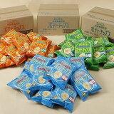 【ふるさと納税】ポテトチップス3箱セット(塩・のり塩・コンソメ味 各12袋 計36袋)北海道産じゃがいも使用