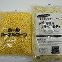 【ふるさと納税】冷凍食品2種セットA(コーン・フライドポテト)北海道産とうもろこし&じゃがいも使用