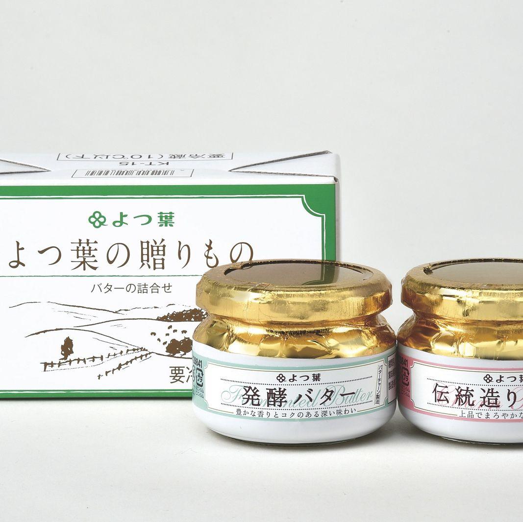 よつ葉の贈りもの(バターの詰合せ)2種×2セット 計4個