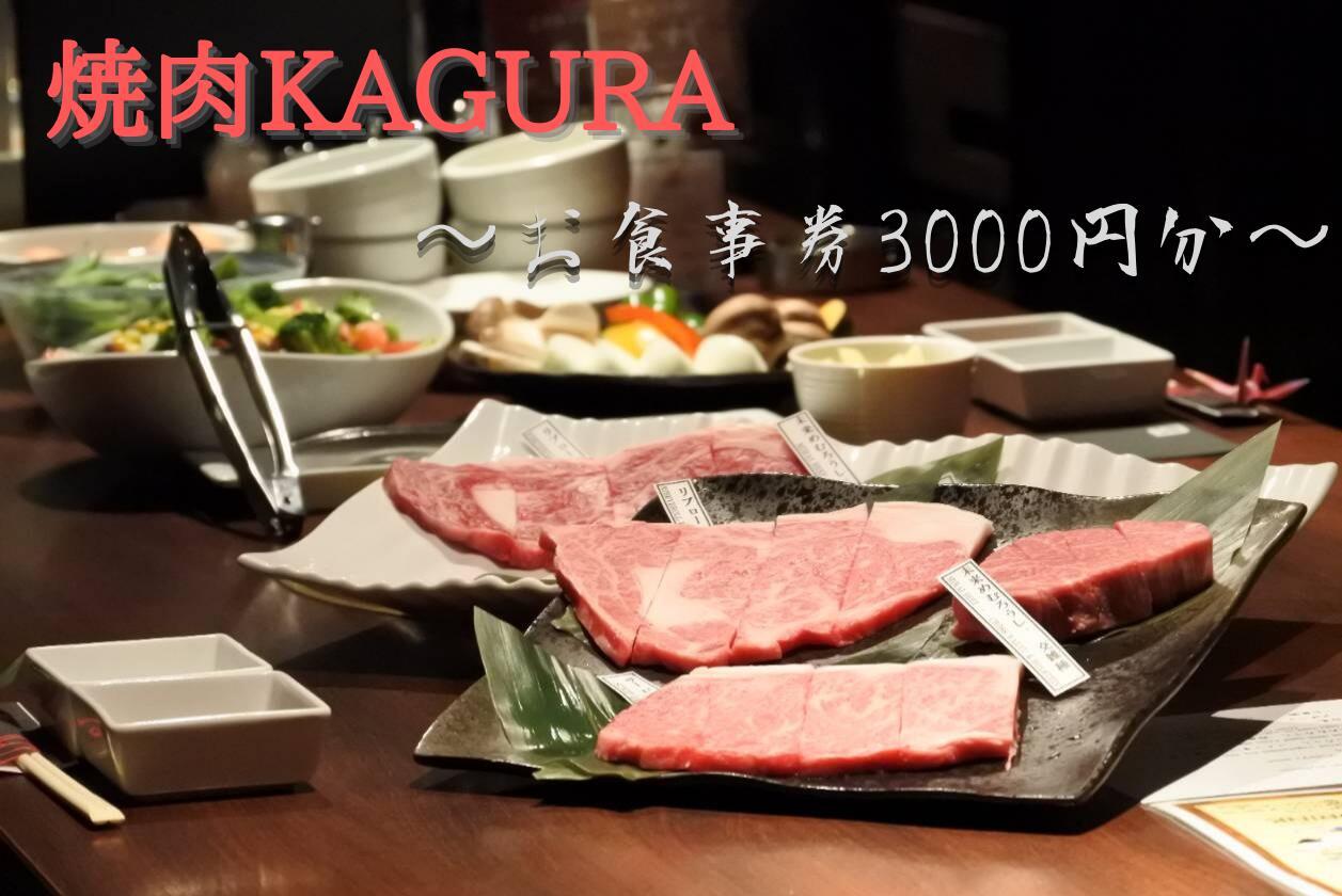 【ふるさと納税】焼肉KAGURA お食事券3,000円分