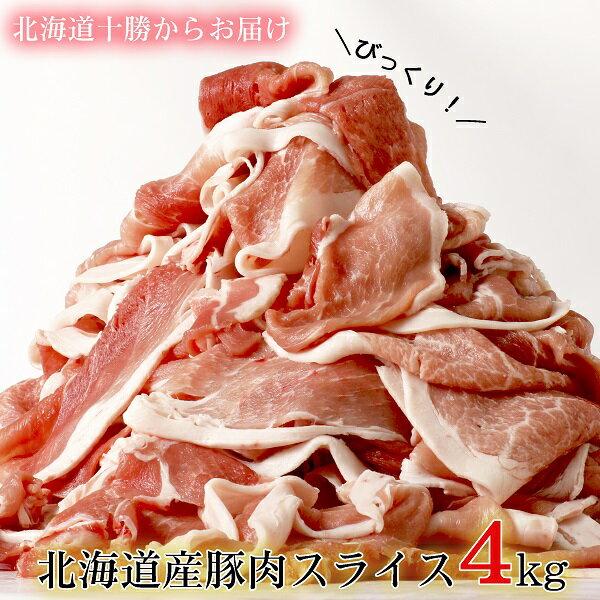 ≪7カ月待ち以上≫肉屋のプロ厳選! 北海道産の豚肉 スライス4kg盛り!!(使いやすい500g×8袋)