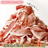 北海道 中札内村 北海道産の豚肉 スライス4kg盛り