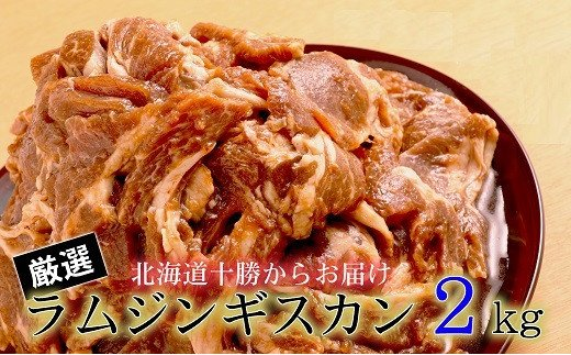 ふるさと納税 ≪1〜2か月待ち≫肉屋のプロ厳選たっぷりラムジンギスカン2kg (500g×4パック) A1-16