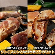 【ふるさと納税】《一カ月待ち》一度食べたらやみつきに!村のお肉屋さんの羊鶏セット[Q1-3]