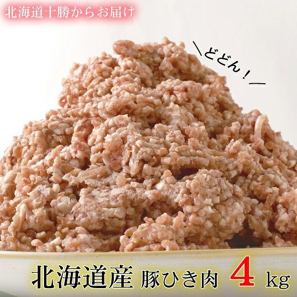 ≪1〜2カ月待ち≫肉屋のプロ厳選!北海道産豚ひき肉 4kg盛り!(500g×8パック)