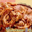 【ふるさと納税】ラムジンギスカン 羊肉 肩ロース 2kg/2キロ(500g×4パック) [A1-15]