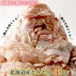 【ふるさと納税】旨みたっぷり伝統の味!北海道・中札内田舎どりとりとり4kgセット!!(モモ肉2kg×ムネ肉2kg)[A1-14]