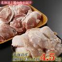 【ふるさと納税】≪7ヵ月待ち以上≫最高の豚肉と鶏肉を一緒にど...
